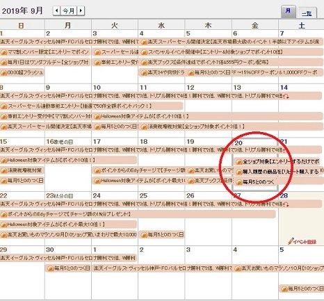 test ツイッターメディア - おはようございます!だいぶ涼しくなったと思いきや北海道では初雪とな!まだ9月20日なのに~ってことで、本日は、バスの日、お手玉の日、空の日だそうです、今日はどんな空かな?たまには見上げてみるのもいいですね!そして何よりも、楽天マラソンは、ラスト本命か? https://t.co/z0i4zYxTxj