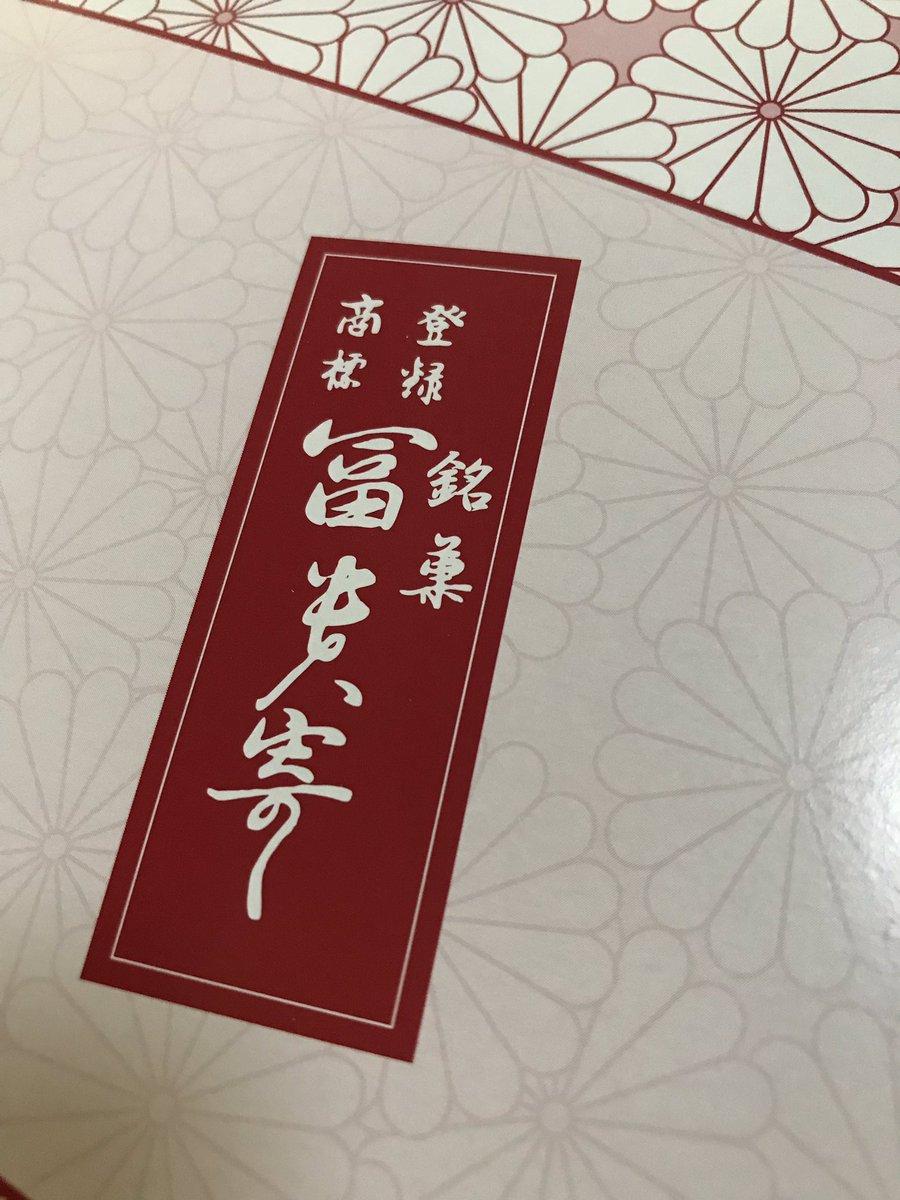 test ツイッターメディア - 銀座 菊廼舎さんの 冨貴寄 おいしい素晴らしい。 https://t.co/WEcR5jk3AY