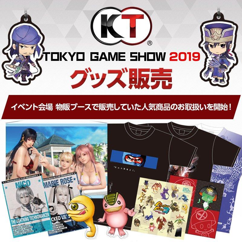 test ツイッターメディア - 「東京ゲームショウ2019」会場販売グッズの通販がGAMECITYオンラインショッピングで本日よりスタート!ぜひご利用ください! ※ガストブランドグッズは10月中旬よりガストショップで開始予定です。  #TGS  https://t.co/MeKvzkN6YU https://t.co/tfs9xgRXSm