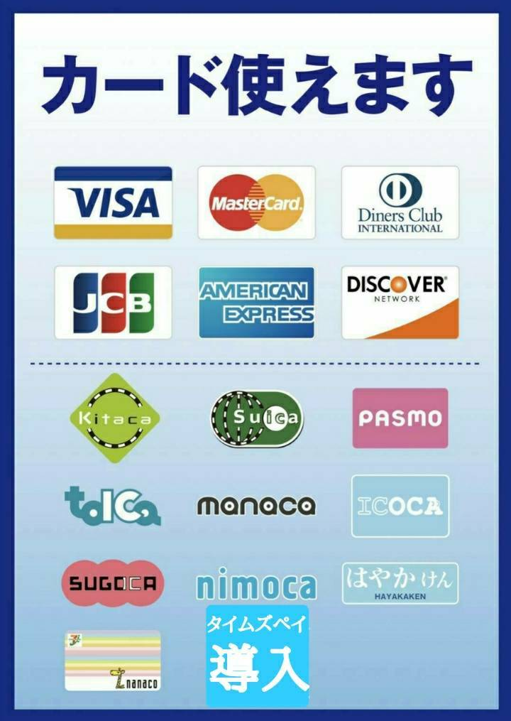test ツイッターメディア - 宝島24神田店🉐最新情報✨  皆様のご要望にお答えして クレジットカード決済導入💳  お支払いに #クレジットカード #電子マネー #ICカード がご利用頂けます✨  #VISA #mastercard #JCB  #kitaca #Suica #PASMO #timespay #nanaco 他  更に便利にご利用頂けます♪  #宝島 #キャッシュレス https://t.co/5L7kdEiN0i