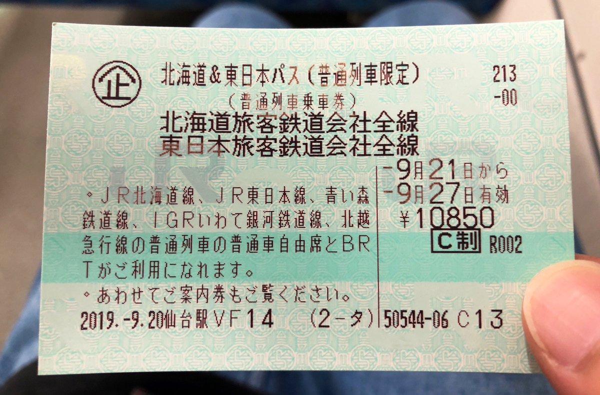 test ツイッターメディア - 北海道&東日本パス JR北海道、JR東日本の普通列車、快速列車、BRTが7日間乗り放題になるお得なフリーパス。最大の特徴は青い森鉄道やIGRいわて銀河鉄道、北越急行といった第三セクター路線に乗れるところ。東北、北海道方面での鉄道旅にはうってつけの切符であろう。 https://t.co/BqhhR1NOwM