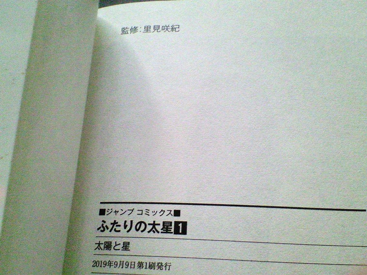 test ツイッターメディア - 申し訳ございません。嘘を申し上げておりました。  里見咲紀先生のお名前は、よくよく見たら単行本の一番うしろの頁に書いてありました( ^-^)ノ https://t.co/S9wdeJoiDQ