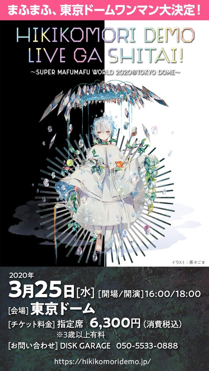 test ツイッターメディア - まふまふ 東京ドーム ワンマンライブ  ひきこもりでもLIVEがしたい!~すーぱーまふまふわーるど2020@東京ドーム~  開催決定。 みんな本当にありがとう。  日程:2020年3月25日(水) 会場:東京ドーム  アルバム情報→https://t.co/QCOMSH6phw ライブ情報→https://t.co/qFdGaU3gqz https://t.co/wF1oigprov