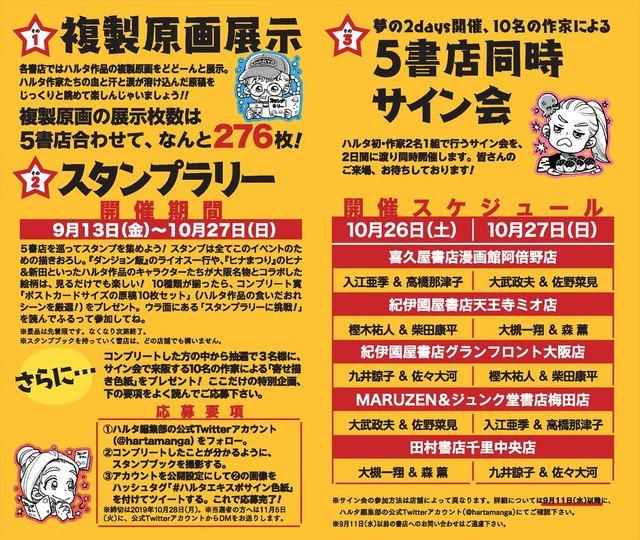 test ツイッターメディア - 「ハルタEXPO」大阪で開催!複製原画展示、森薫・九井諒子ら10名のサイン会など https://t.co/jCnvg7nlwB https://t.co/ysMoORMmmN
