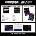 【大阪公演:物販情報】                                                              『UNDERTALE Orchestra Concert Tour in Osaka by JAGMO - Overture』                               販売予定のグッズ情報をお知らせ致します!                               弦楽四重奏による2枚の新作CDを始め、各種公演限定グッズをご用意致しました!                               ホールロビーにて販売予定でございます。                                                              ▼公演詳細                               https://t.co/R6p7FVpGV3