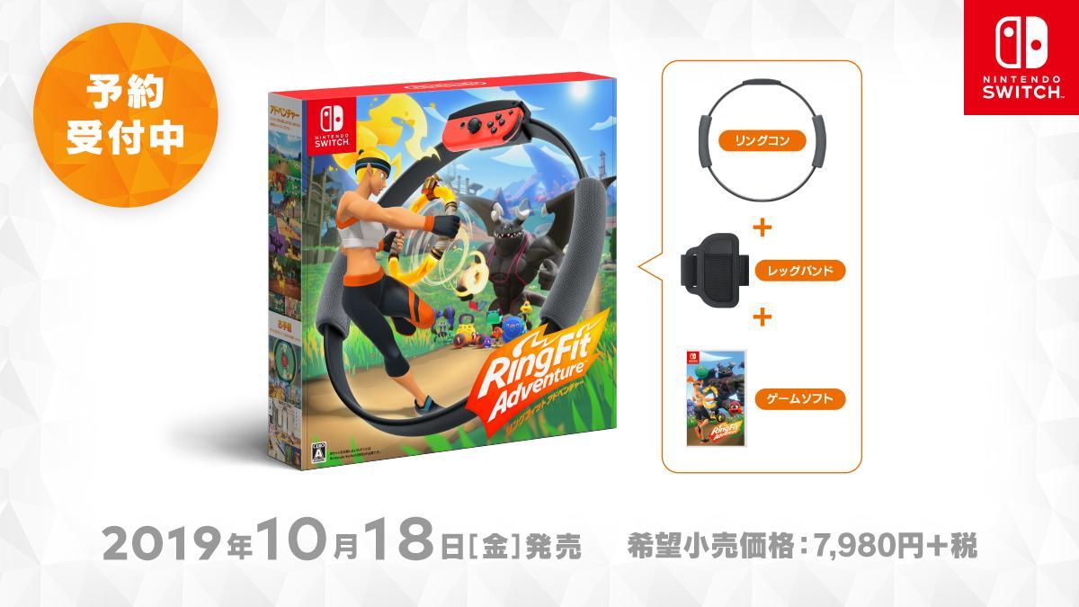 test ツイッターメディア - Nintendo Switchソフト『リングフィット アドベンチャー』は10月18日(金)発売。全国のゲーム取扱店やオンラインショップ、マイニンテンドーストアにて予約を開始しています。 https://t.co/wRY38Zpzyh https://t.co/xJj2dpjoRs