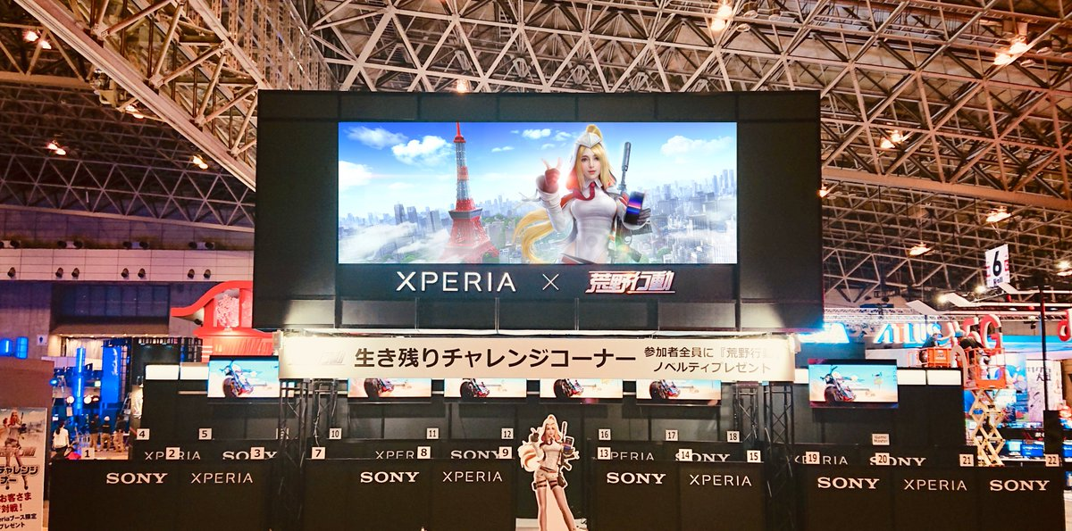 test ツイッターメディア - 【TOKYO GAME SHOW 2019】 荒野行動×Sony Xperia、9/14-15で出展確定✨ 超無課金さんとBockyさんが、αDチームを率いて現場に登場、ファンの方々とチームを組んでゲームをします!   イベントに参加すればスペシャルグッズも貰えますよ☆   TGS5~6ホールでお待ちしております!  #荒野行動 #TGS2019 https://t.co/WQSQXYhiG3