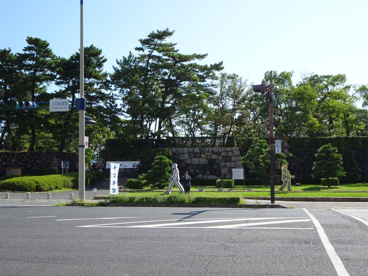 test ツイッターメディア - 3連休の初日14日朝、高松市内のことでん高松築港駅前からの街頭演説でスタート。 街頭の姿をみて、声をかけていただく方もおり、元気をいただきました。ありがとうございます。  本日は市内廻り、中国・四国地区母子寡婦福祉件数大会、四国方面機関紙推進委員長会、香川議員総会等に出席の予定です。 https://t.co/xbRykjlUYr