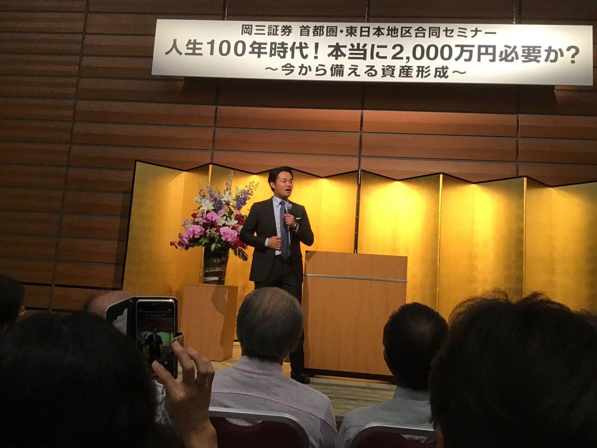 test ツイッターメディア - 杉村太蔵の講演聞いてきた。 当人は人に話すだけの努力をしている感じは受けた。 他方、中身としては、高齢者予備軍のお金を動かそうと躍起になっている日本経済の状況が見て取れた印象… 来ている人の大半は、汗水垂らさず、資産を減らさず、公的なお金で食いたい輩に見えたよ。 https://t.co/BqNzsDxvrt