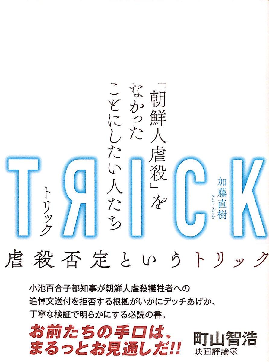 test ツイッターメディア - 悪気流が蔓延する日本にあって必読の力作です。2013年の世相では「嫌韓」を叫ぶ日本人は在特会などの異質な集団でしたが、その背後には隠れた差別意識のあることが臭ってはいました。爾来6年。腐臭は公然とメディア、ネットで増幅しています。意図的トリックにはそれに応じた意識的な反撃が必要です。 https://t.co/iAThg94d7P