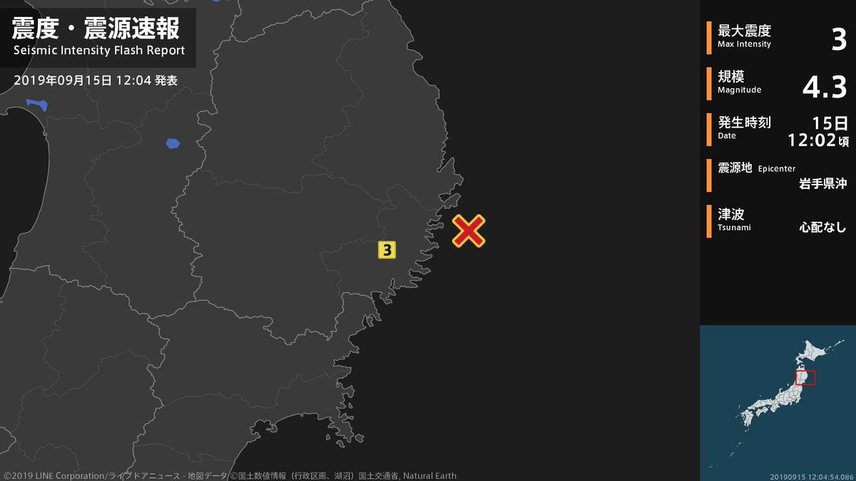 test ツイッターメディア - 【震度・震源速報 2019年9月15日】 12時2分頃、岩手県沖を震源とする地震がありました。震源の深さは約50km、地震の規模はM4.3と推定されています。この地震による津波の心配はありません。 https://t.co/6aSUWm1tZJ