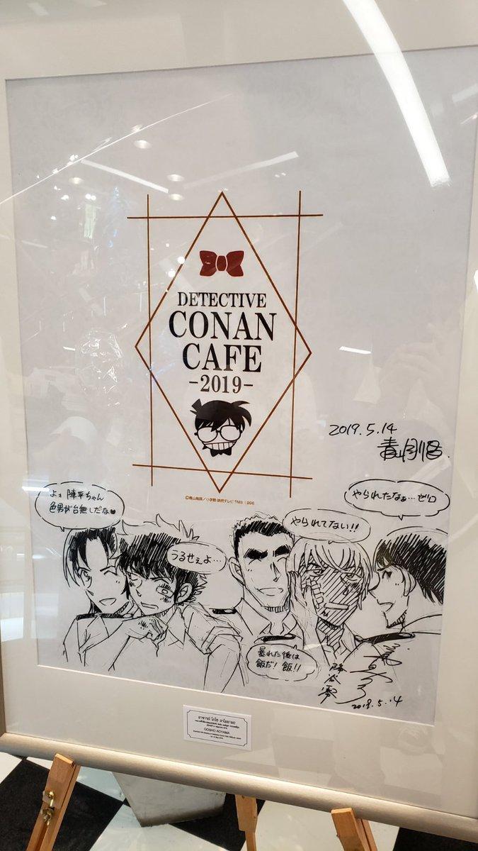test ツイッターメディア - 一昨日のコナンカフェにあった先生サインボード https://t.co/EXjEeUfTYy