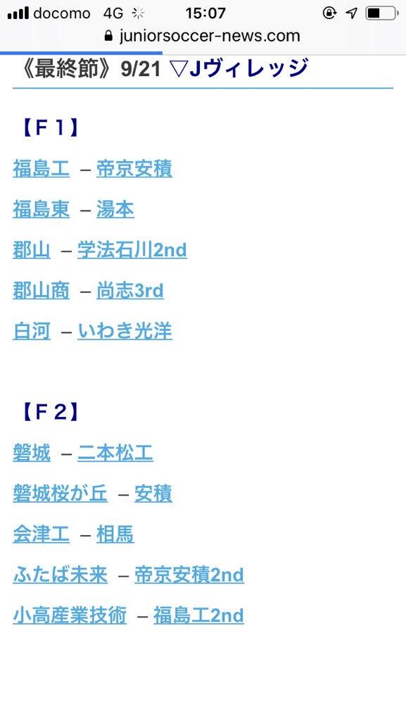 test ツイッターメディア - ジュニアサッカーニュースから拝借。  いわきFCユースが所属するFリーグはF1→F2、その下のF3はTリーグで言う各地区ブロック(会津、いわき、相双、県北、県南)という区切り。  F3いわきブロックには東日大昌平がいるとのこと。  上には帝京安積、福島東の全国常連校も。 https://t.co/ucPmxrP1hx