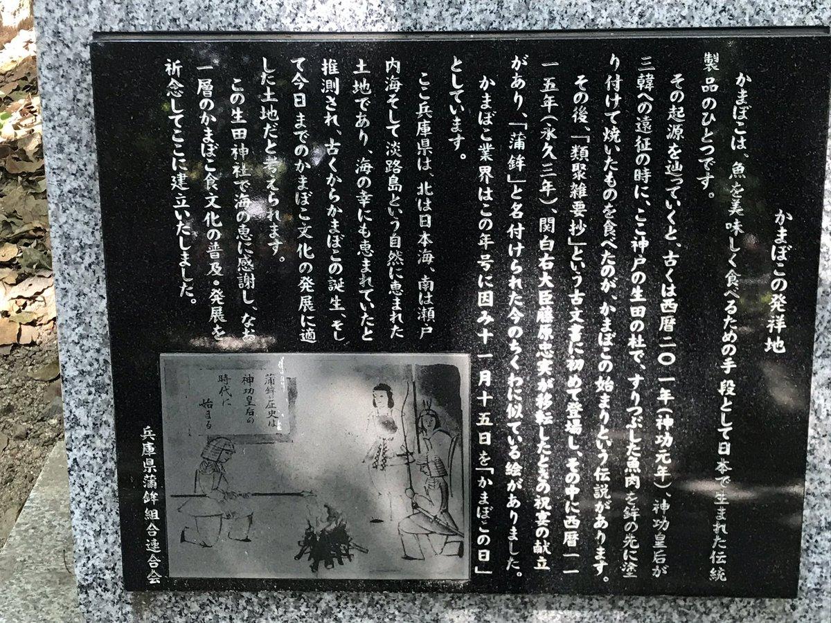 test ツイッターメディア - あおさくソワレの前に生田神社に参拝 生田の森ってもっと生い茂っているかなと思ったけど手入れされた林というイメージだった https://t.co/67iH291CXx