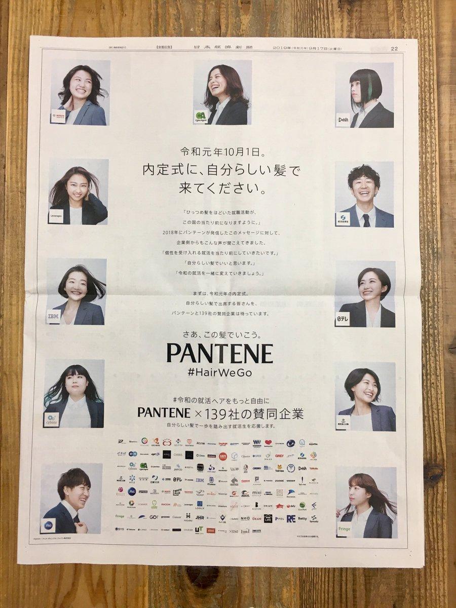 test ツイッターメディア - 本日の日本経済新聞に掲載いただきました✨  #パンテーン と139社の賛同企業は、令和最初の内定式に自分らしい髪で出席する皆さんをお待ちしています。  広告に出演して頂いたイキイキした表情の方々は、 実際の賛同企業の入社1-2年目の皆さんなんです!😄  #令和の就活ヘアをもっと自由に #HairWeGo https://t.co/jHVGdPb9vO