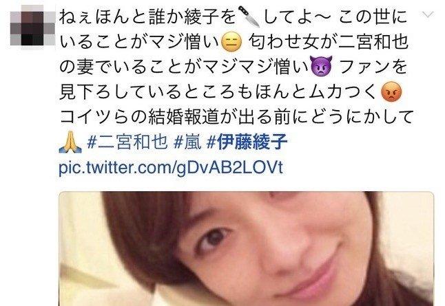 test ツイッターメディア - 【戦慄】嵐ヲタさん、「伊藤綾子を🔪して」とツイートしてしまう - VIPPER速報 | 2ちゃんねるまとめブログ https://t.co/WGrLSHYLmA 闇深ww  他のファンの反応はどうなんだろう?祝福する声、少ないのかな? https://t.co/bSpfqJH06A