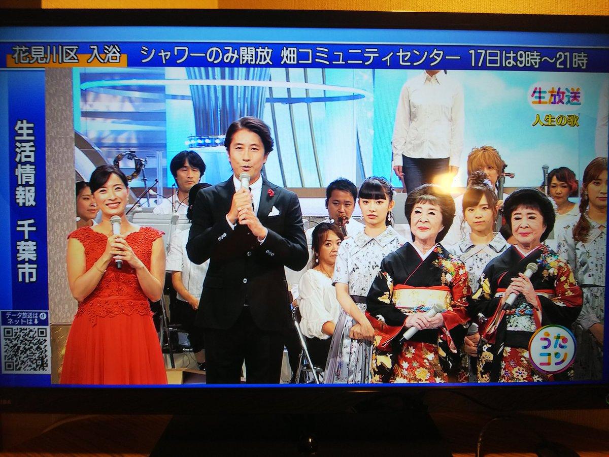 test ツイッターメディア - NHKのうたコンを埼玉県さいたま市のホテルで見ています  山本彩さんの姿、小郷知子アナをしっかり見ようと 千葉県じゃないけれど、千葉県復旧情報が、縦おび、橫スクロールで流れています 首都圏一体情報なんですね 早期の復旧を、石川県人がさいたまに来て願っています テレビ見られない人もまだ多数 https://t.co/4r7wVSNIe6
