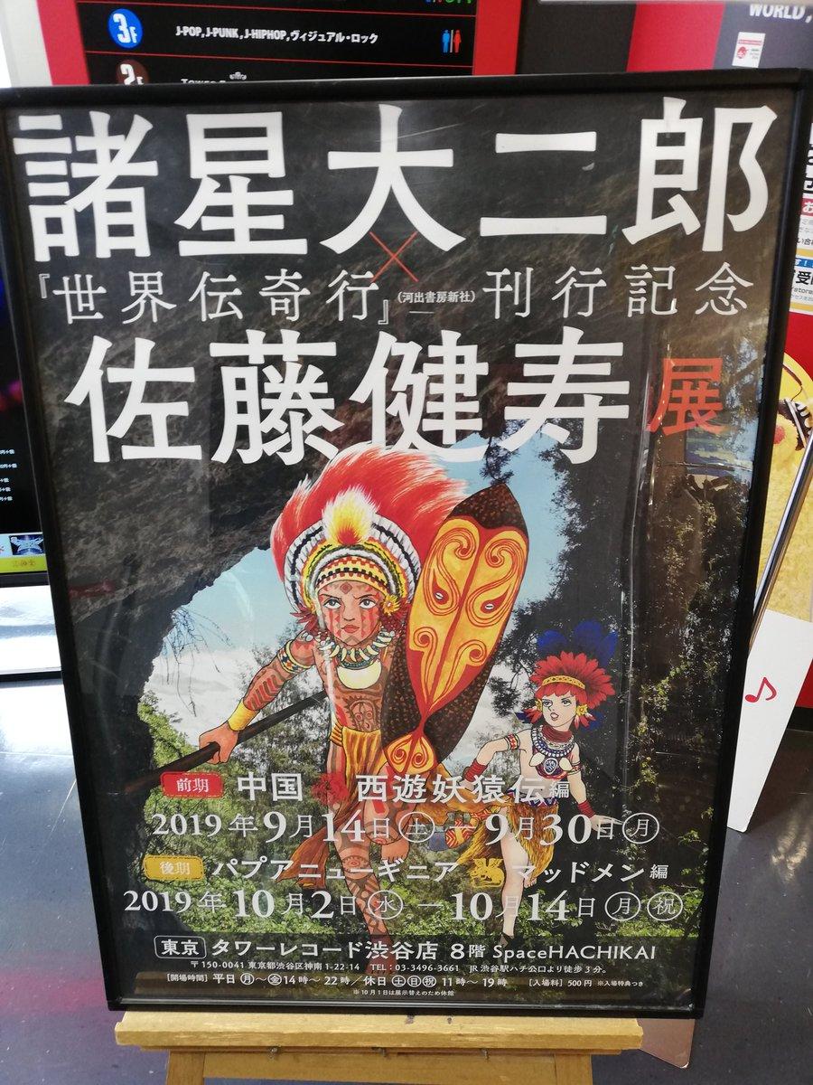 test ツイッターメディア - 渋谷タワレコの諸星大二郎×佐藤健寿展に行った。神こと諸星大先生の生の黒ベタ塗りに感動。 https://t.co/sTkeNBEz2q