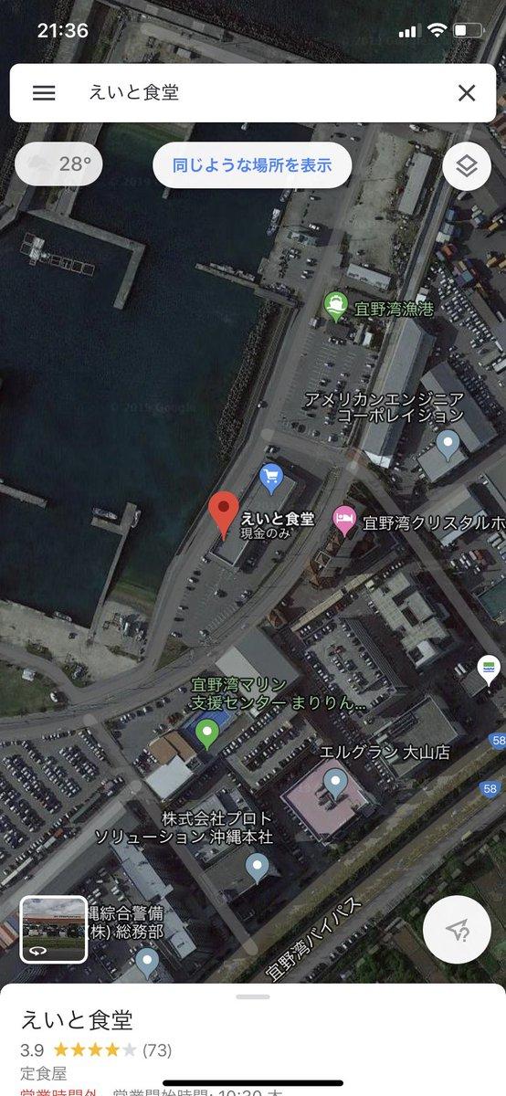 test ツイッターメディア - 裏メニューのデカ盛り海鮮丼に挑戦!【琉球】 https://t.co/3Nb2eSDvdB @YouTubeより 山形サポの皆さん海鮮系が食べたい方宜野湾漁港内のえいと食堂はいかがですか? 自分は行ったことないので詳しいことは言えませんがハイサイ探偵団の動画を見てください #めんそーれFC琉球 https://t.co/Dm8vWQqOie