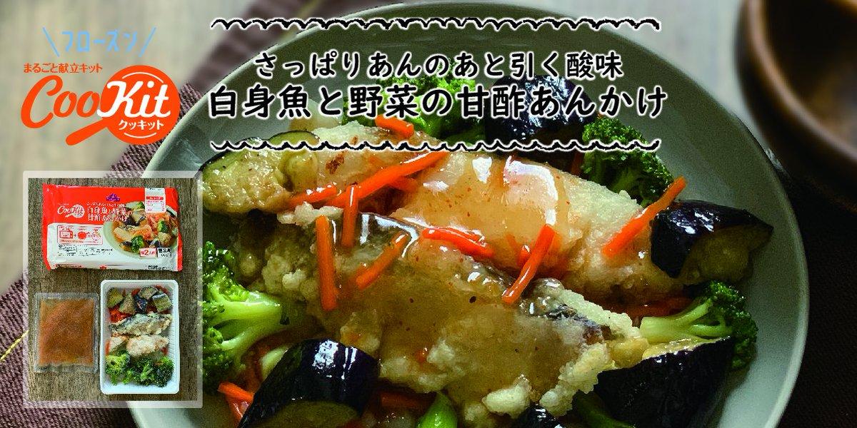 test ツイッターメディア - / 面倒な魚料理も10分で完成✨ 白身魚と野菜の甘酢あんかけ \ https://t.co/kLb5SjDlXY   下ごしらえの時間、献立に悩む時間をグッと省ける、超お手軽献立キット「フローズンクッキット」なら、魚料理が苦手な方も簡単に作れます😊   #トップバリュ #お魚レシピ #クッキット #献立キット #調理セット https://t.co/6l11FgWFlf