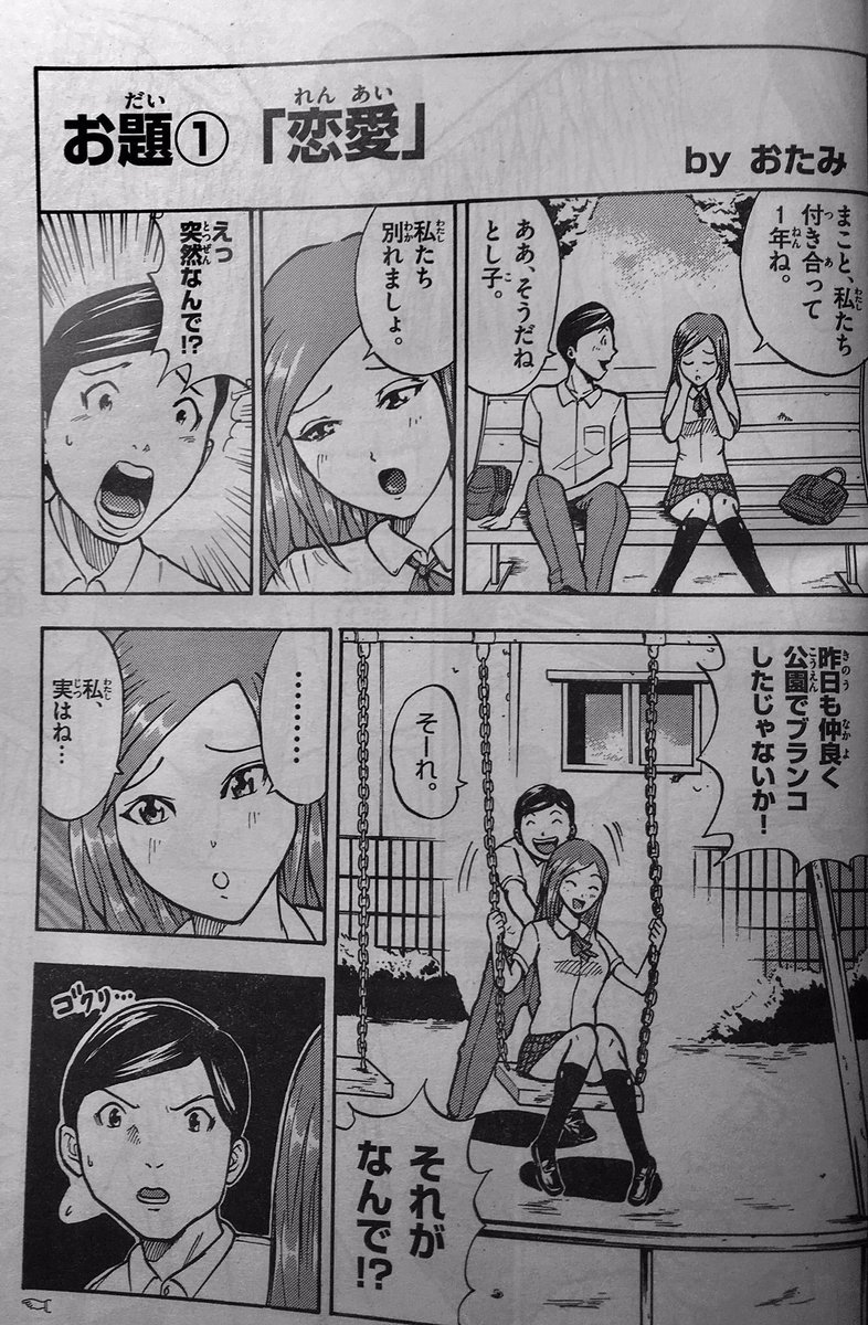 でんぢゃらすじーさん 漫画大喜利 リレー 友人 おたみとに関連した画像-02
