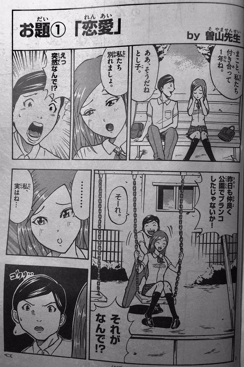 でんぢゃらすじーさん 漫画大喜利 リレー 友人 おたみとに関連した画像-04