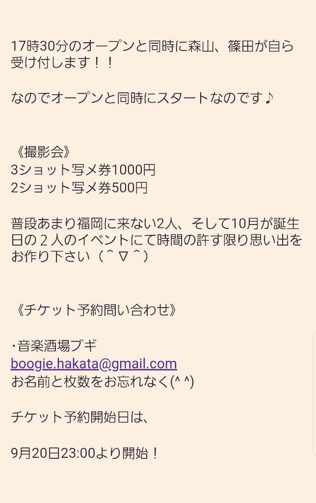 test ツイッターメディア - 初!福岡でのイベント【だめおたちの夜 presents~篠田光亮のグッドモーニング🌞グッナイ🌜~IN博多】のチケット予約は明日の夜11時スタート!!  10月生まれの森山&篠田を博多の地で祝ってもらえたら嬉しいです♪  出演者 : 森山栄治、篠田光亮 https://t.co/06iq2wgu6S