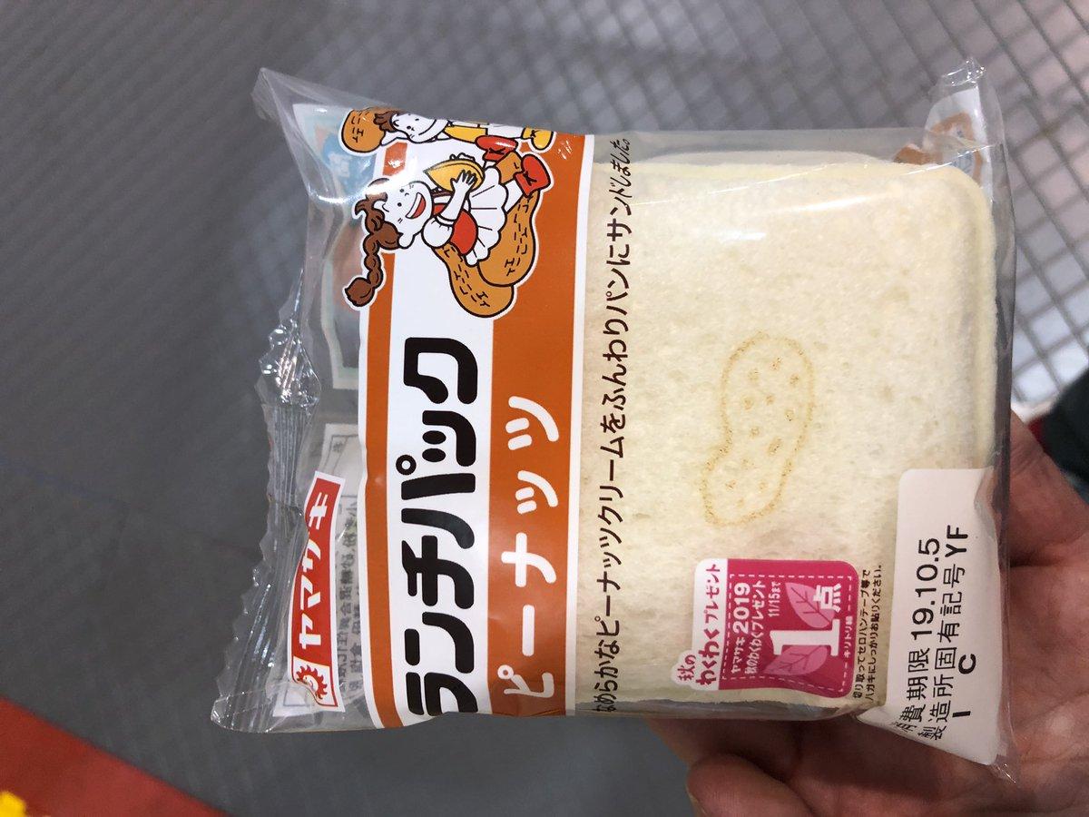 ピーナッツバター 草葉の陰 山崎 アイツらピーナッツバター スナックサンドに関連した画像-02