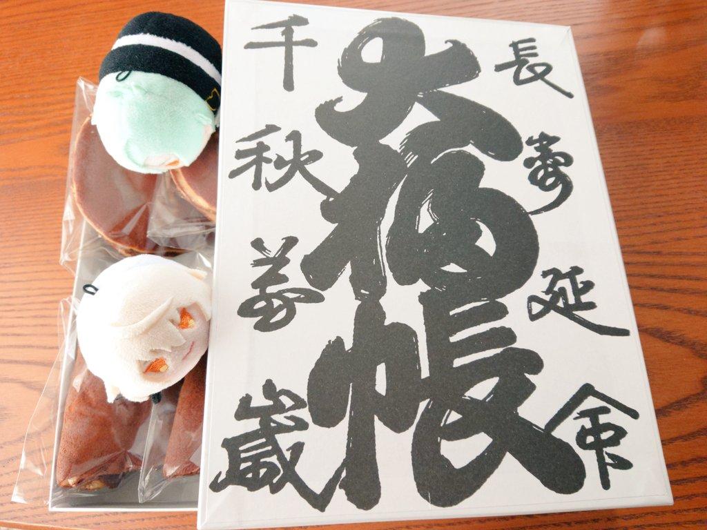 test ツイッターメディア - 清寿軒さんのお菓子をいただきました🙌 もち膝はどら焼きを凝視したまま動かず。 https://t.co/1svZd74vvN