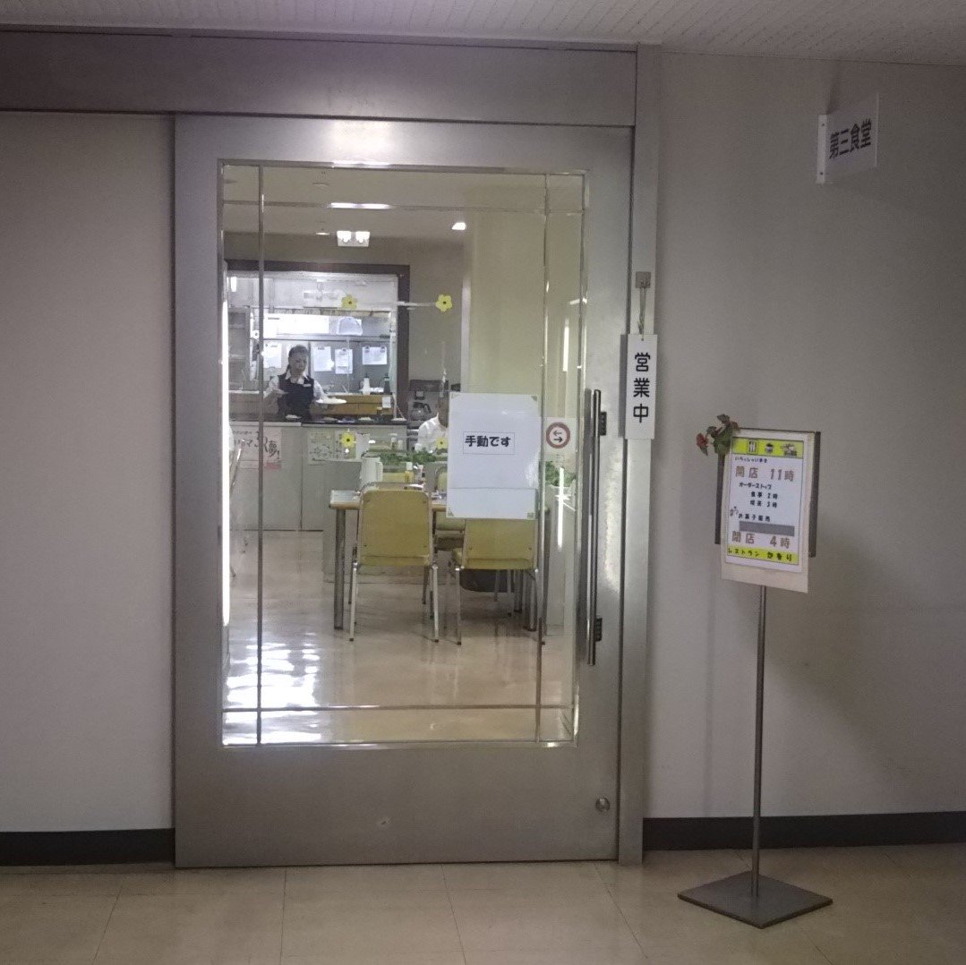 test ツイッターメディア - 市役所(市会棟)の地下1階にある「横浜市役所 第三食堂 かをり」は入口前が不安になるほど薄暗いけど、感動的に安くて美味しかったです。本格オムハヤシは650円也。 https://t.co/Fh3caRiEwQ