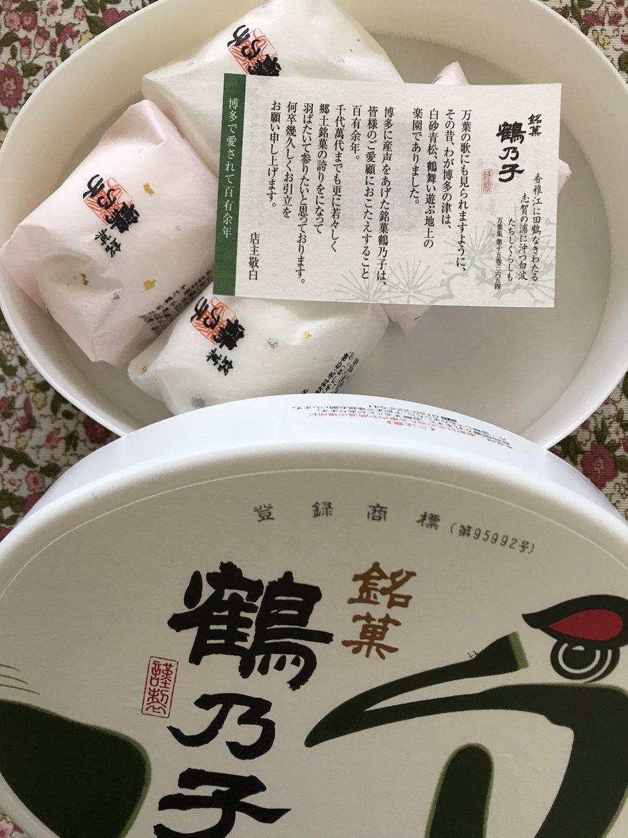 test ツイッターメディア - 石村萬盛堂の鶴乃子 マショマロの中に黄色の餡が入ってて 美味しい^ ^ 子どもの頃 叔母が博多土産で買ってきてくれてたときから好きです^ ^ 昔よりやや甘みが抑えられてる気がします。 https://t.co/vpgNTnAaG3