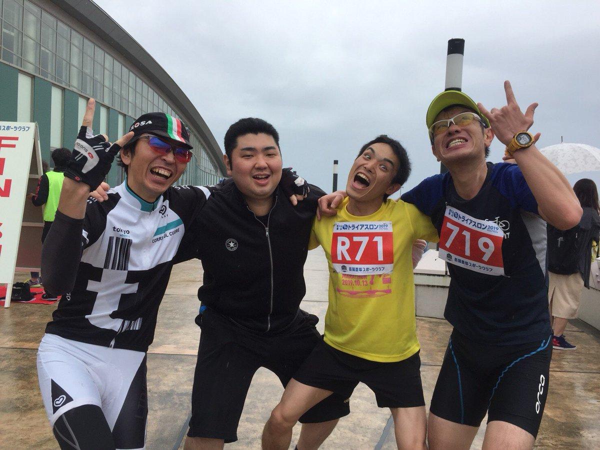 test ツイッターメディア - 長岡でトライアスロンしてました。チームおやつカンパニーに勝てず😭 修行が足りませんな。次回はリベンジしてやりますw 楽しかった。付き合ってくれてありがとう。また誘います。 運動した後のゴッサムさんは最高です。 https://t.co/cnGY4V6ZwT