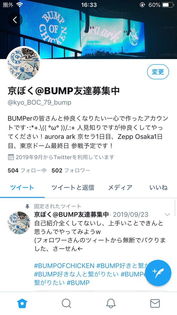 test ツイッターメディア - わお! 気付いたら500人⁈ 大したこと呟かないし、TL荒らしまくってますがこんな奴でよければ気軽に話しかけてやってください(๑˃̵ᴗ˂̵) これからもよろしくお願いします٩( 'ω' )و  #BUMPOFCHICKEN #BUMP好きと繋がりたい #BUMP好きな人と繋がりたい #BUMPerさんと繋がりたい #BUMP https://t.co/wVycuBIGYg