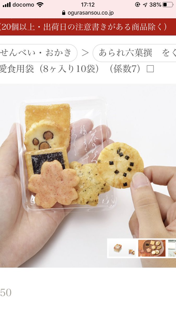 test ツイッターメディア - @riri_cats0325 わかりますー!!りりさんの気持ちも旦那さんの気持ちもわかるので、私は特別なときに買うような(印象の)小倉山荘のお煎餅を買いました!1つ100円とかのお菓子よりも安価かと思います😊直接手渡すなら化粧箱じゃなくてお得用の袋で売ってたりします(渡す人数にもよるのですが…) https://t.co/to7usCNxCR