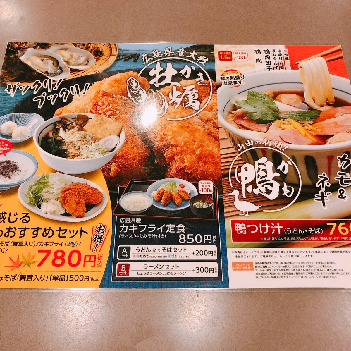 test ツイッターメディア - I'm at 山田うどん 蓮田店 in 蓮田市, 埼玉県 https://t.co/aXh5gtO2HB https://t.co/H4ajgpjQS2