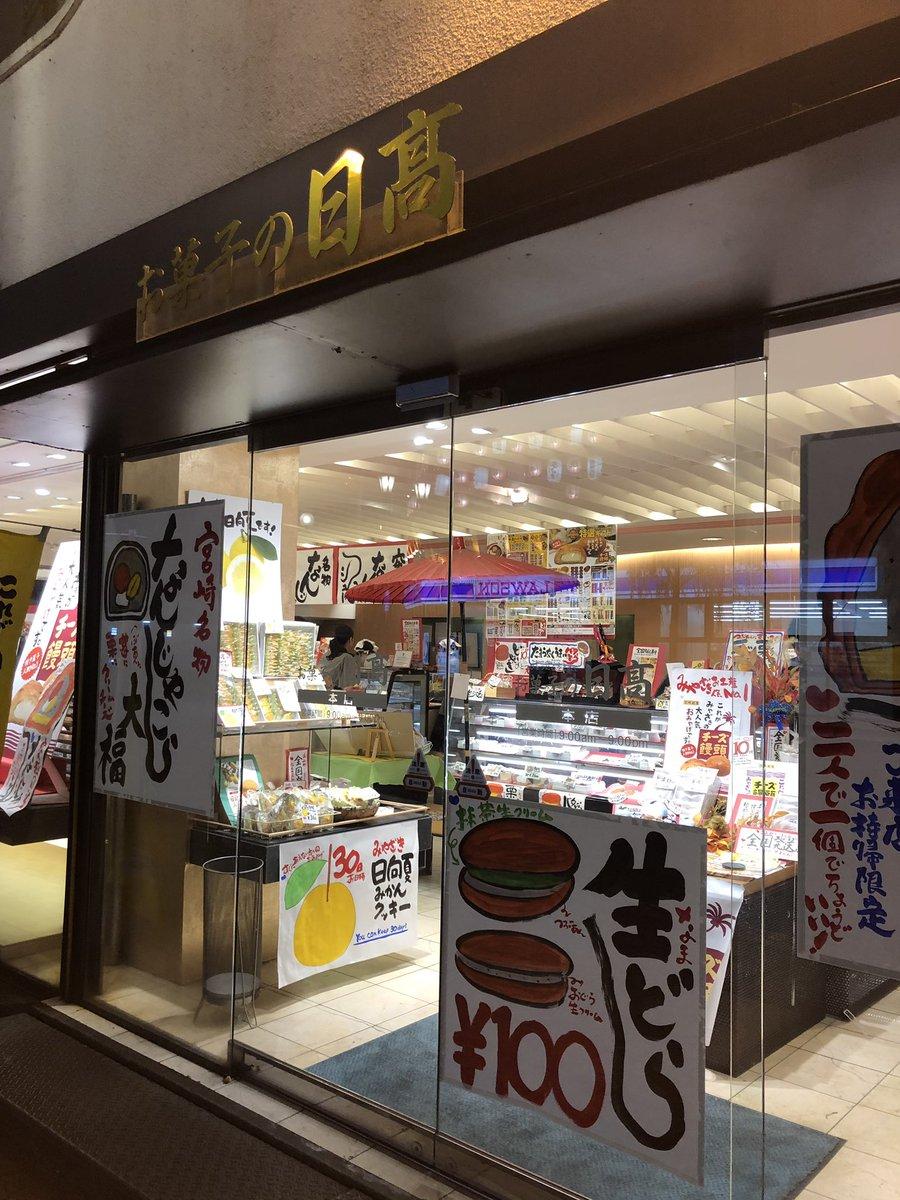 test ツイッターメディア - お菓子の日高本店でチーズ饅頭やらなんじゃこら大福やら買いました https://t.co/7CpX3Q8iNj