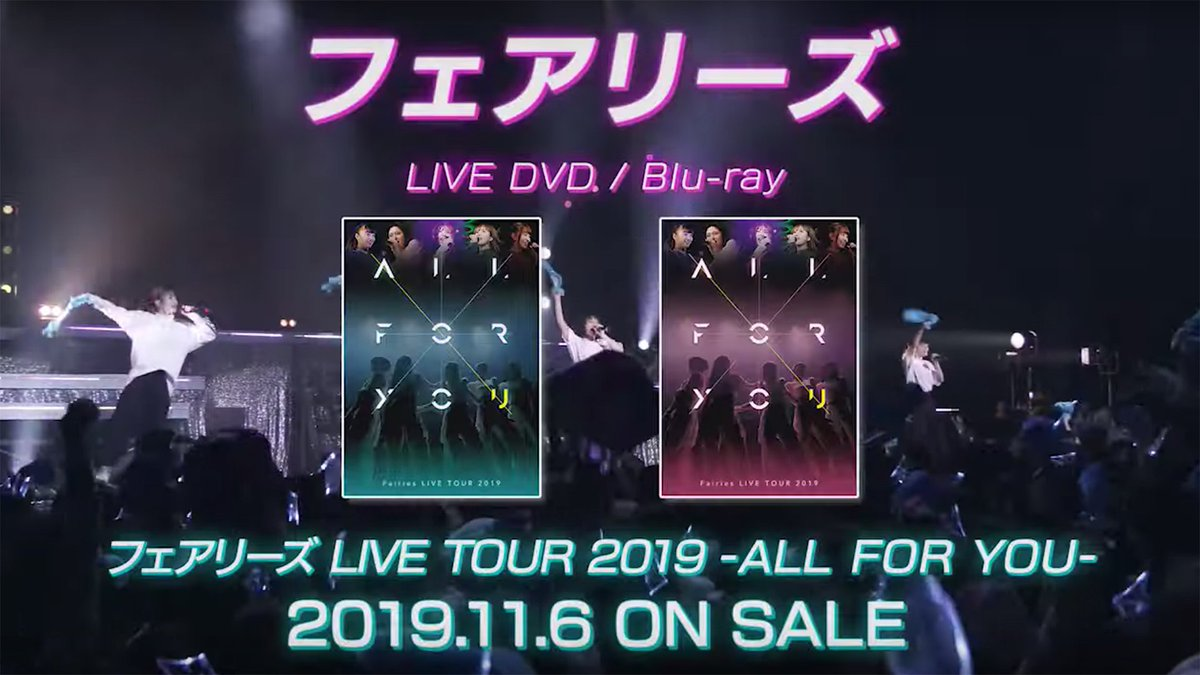 test ツイッターメディア - 11/6(水)リリースLIVE DVD / Blu-ray「フェアリーズ LIVE TOUR 2019 -ALL FOR YOU-」30秒SPOT公開! https://t.co/TAuIIoeOGe #フェアリーズ #ALLFORYOU https://t.co/F7GacpqmZr