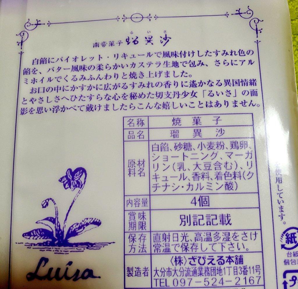 test ツイッターメディア - 大分銘菓 瑠異沙 るいさ 薄紫色のこしあん。このお菓子、昔、中が黒あんのものを食べたことがあるような...この店のものとは違うと思う。ざびえる本舗 裏側の説明... 切支丹少女『るいさ』...いい! https://t.co/CsrTsDYmtp