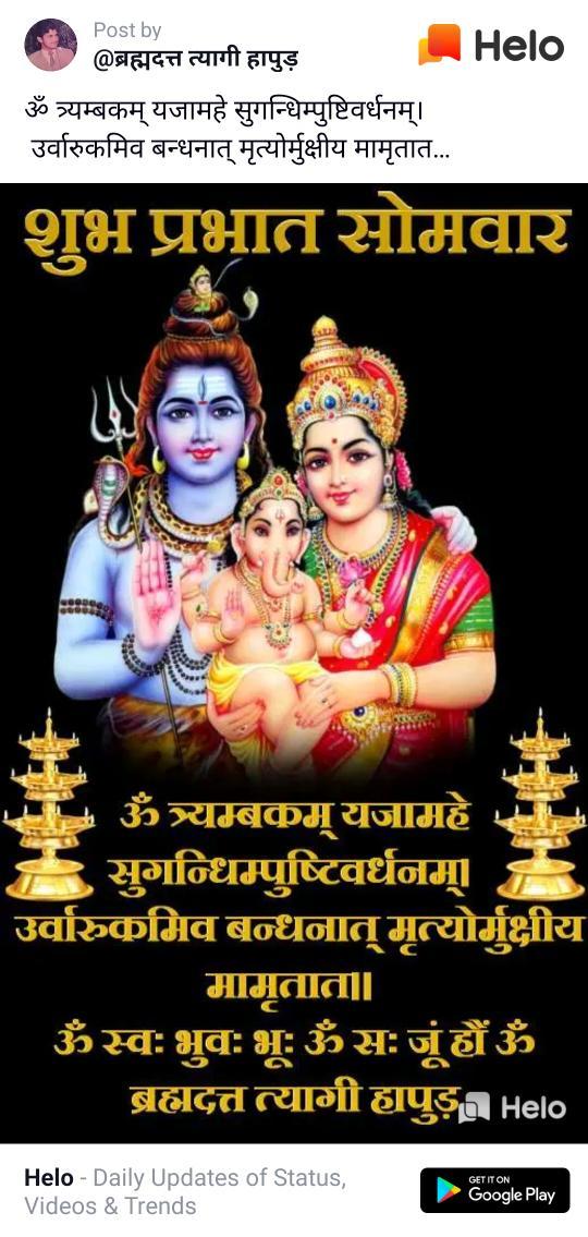 test Twitter Media - Shubh Prabhat..Shubh Somvar. Good morning  all tweeter World, have a nice day. Om Shree Shiva Parwati Nandan Gang Ganpatie Namo Namah. https://t.co/JTMBVGvX8Y