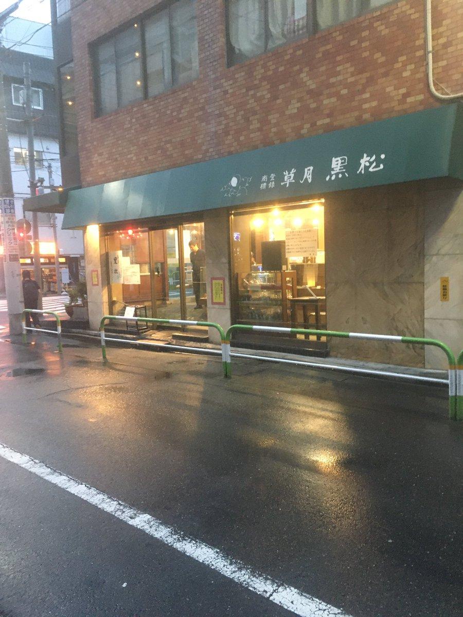 test ツイッターメディア - シャカリキにラベンダー湯を巡ってるけど、なんつーかオマケに弱いんですよね。 タオルも3つ目です。すいません。  コーヒー牛乳130円。  あと、東十条に来たらココ!  「草月」の「黒松」  東京三大どら焼きのひとつ。 黒糖が香る独特などら焼き。 https://t.co/FDEBuNzFyY
