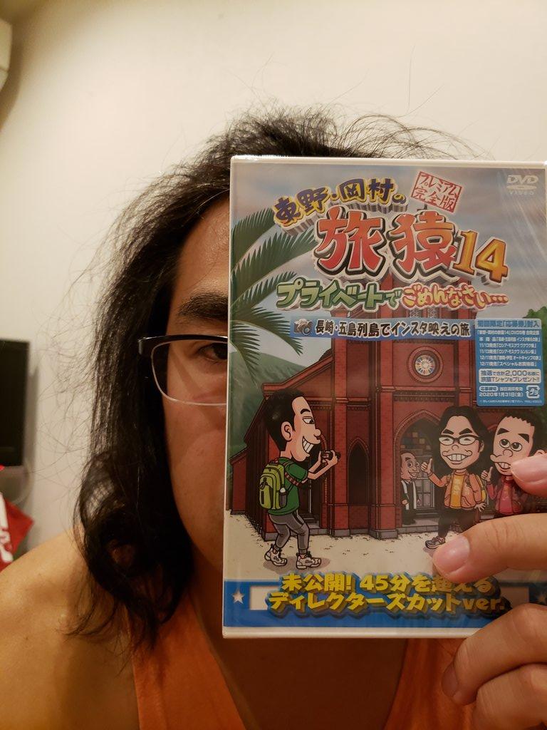 test ツイッターメディア - 「旅猿14」 東野さんと岡村さんと 五島列島を旅させてもらった回のやつ 発売されたみたいです。  自分も写りたいしDVDも紹介したいし大変です。 https://t.co/HLHmJ5KKXB