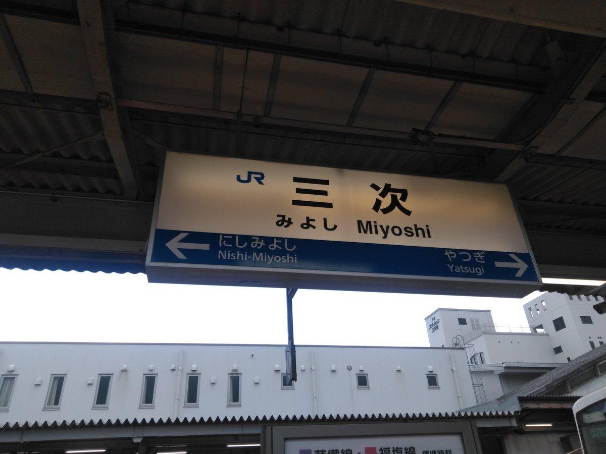 test ツイッターメディア - 三次に着きました。 三江線が廃線になってからはじめてきました。 ここからは、代行バスに乗ります。 https://t.co/LyFUtEGK8Y