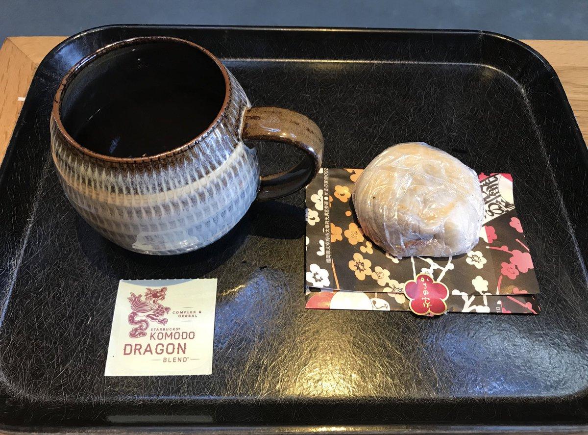 test ツイッターメディア - 朝の太宰府スターバックス。プレスコーヒーKOMODO DRAGON BLENDを注文。目の前の「かさの家」で梅ヶ枝餅を購入してモーニングセット!ゲストハウス阿蘇び心のスタッフさんに教えてもらった。スタバの方が親切丁寧に説明して頂いて朝から嬉しい🤗  #スターバックス #コモドドラゴン #梅ヶ枝餅 https://t.co/T6sNzLYuOS
