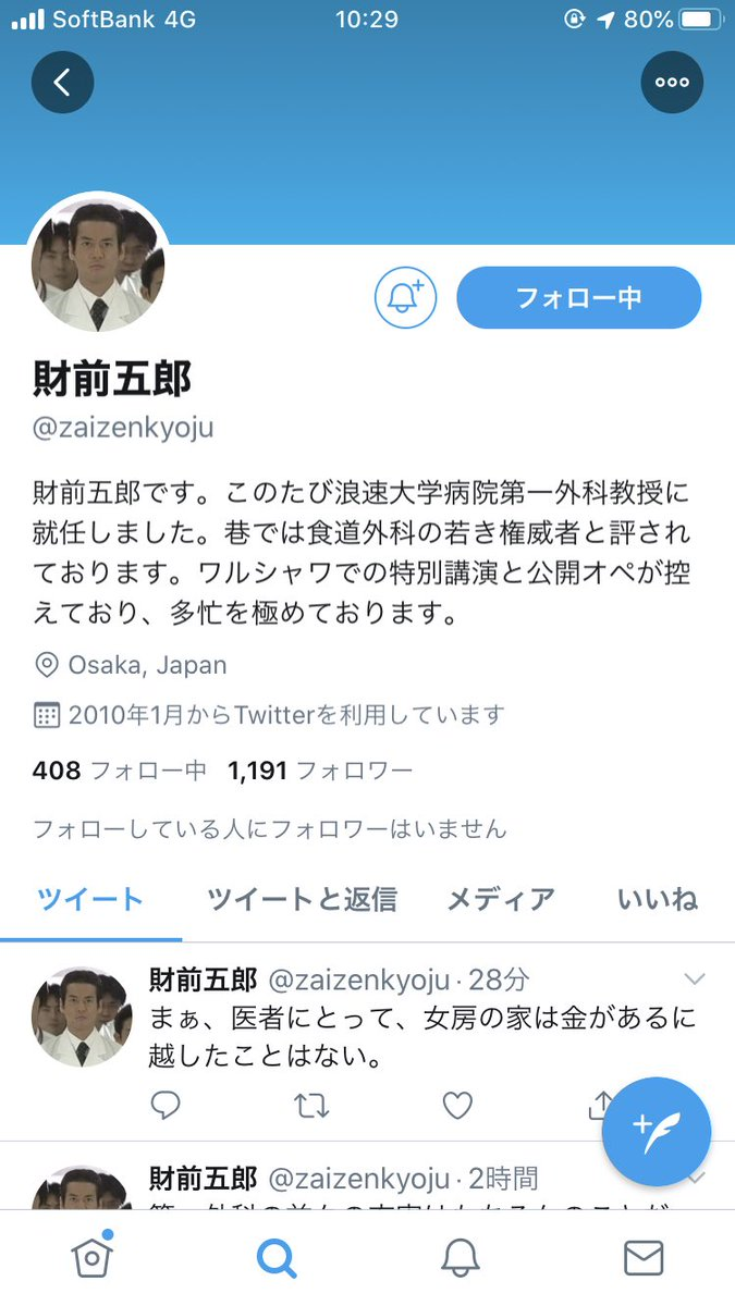test ツイッターメディア - 白い巨塔の財前五郎、Twitterやりすぎな笑笑 https://t.co/JElkcuW4sx