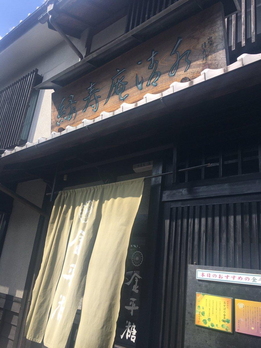 test ツイッターメディア - 京都にいます! 金平糖のお店、緑寿庵清水にやってきました。  試食させてくれた、おいしーい! https://t.co/IJCCtPOs7A