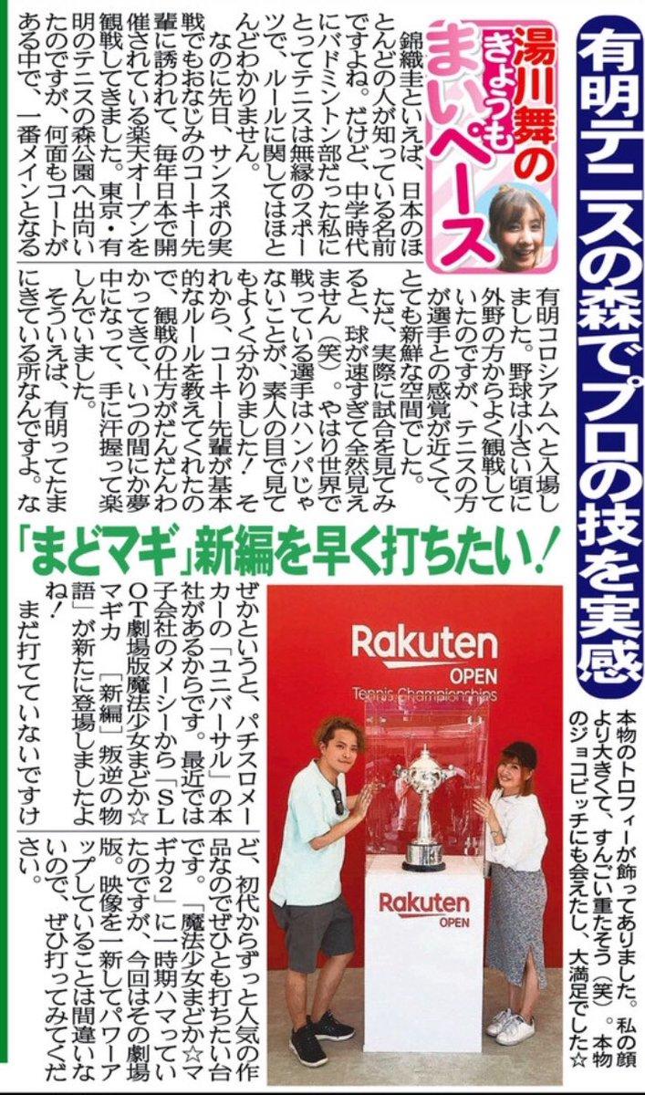 test ツイッターメディア - バトミントン界では知る人ぞ知る湯川舞さんが、テニスを初観戦した。同じラケットを使うスポーツではあるが、似て非なるもの。テニス界のスーパースター、ジョコビッチのかっこよさに触発されて、テニスも始める⁈ https://t.co/HAu9f0SOTY