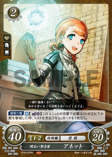 test ツイッターメディア - 【カード紹介】ドミニク男爵の姪アネットは、王都の魔道学院で優秀な成績を収め、士官学校へやって来た少女です。頑張り屋で、放課後も調べ物に魔法の練習に…と修練に余念のない彼女ですが、頑張り過ぎて休み方を忘れてしまい、周囲からたしなめられるのです。(Illust:しまどりる) #FEcipher https://t.co/Q62kecuIID