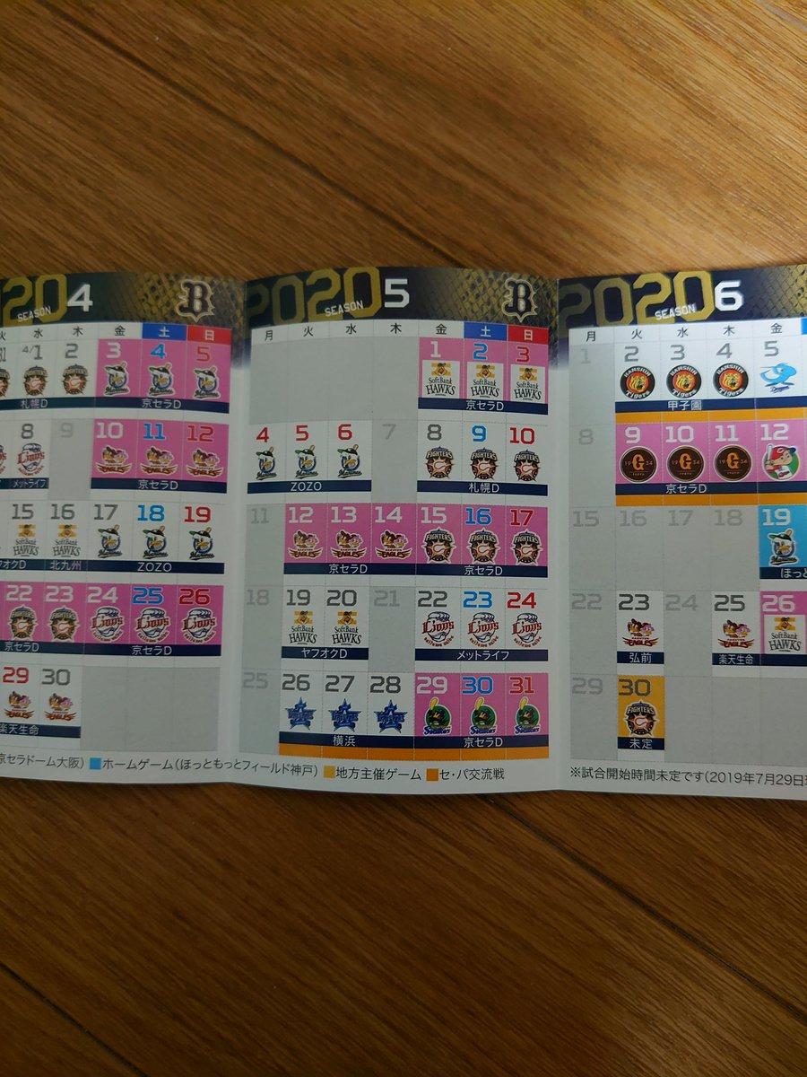 test ツイッターメディア - 9月28日京セラドームへ行ったら、 なんと来シーズンの日程表が置いてあった! いやはやビックリした〜仕事早い! https://t.co/rZuceh88YQ