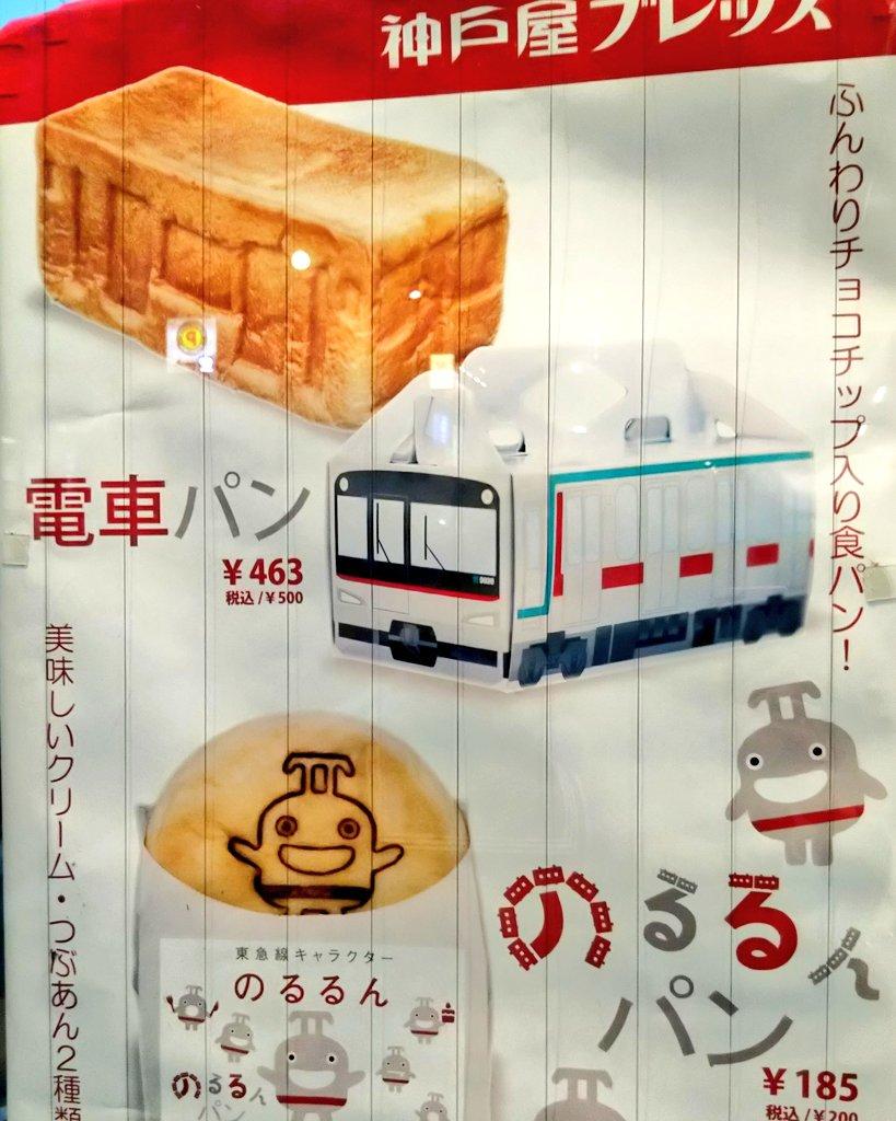 test ツイッターメディア - #田都沿線info  宮崎台駅に用事があったので下車した所、駅前のパン屋さん「神戸屋ブレッズ」さんで、「電車パン」なるポスターを発見!  帰りに寄ってみた所、薬師丸ひろ子さん似の店員さんに「今日の終電はもう出てしまったのですよ~。」と言われました😂  予約可能だそうです。リベンジするしか! https://t.co/PResGi9qwI