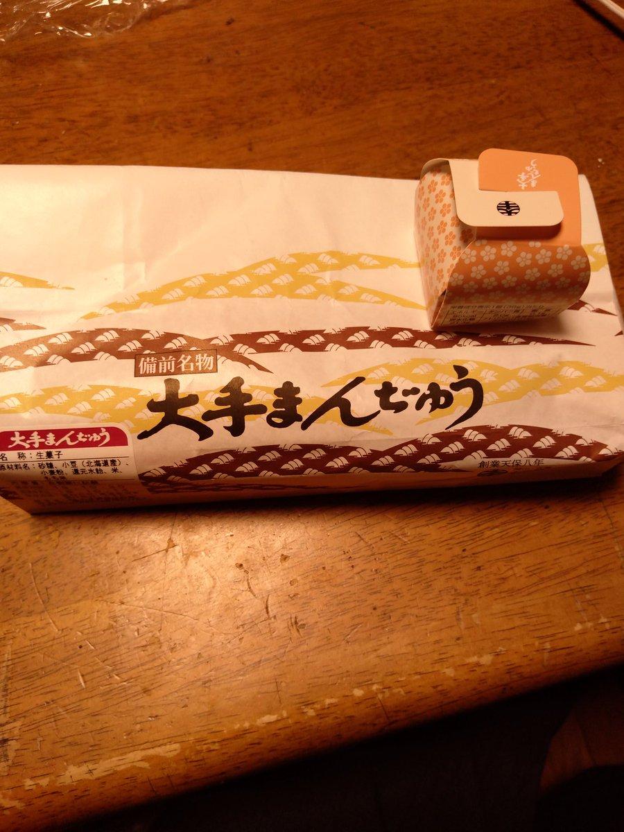 test ツイッターメディア - これがうめぇんだなぁ 岡山の大手饅頭 https://t.co/jtr7zJ211x